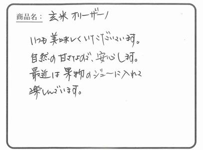 鳥取県女性